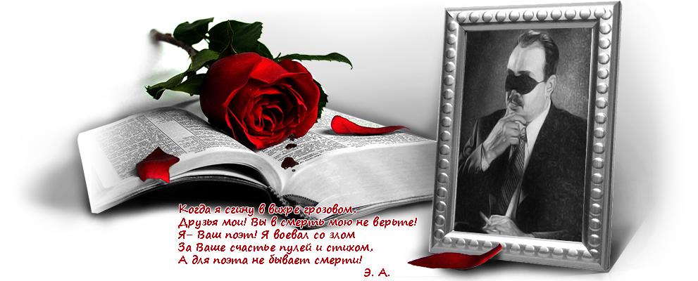 Эдуард Асадов стихи о любви
